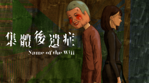 Name of the Will Box Cover